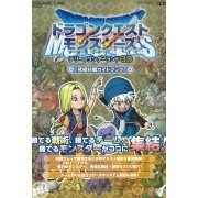 Dragon Quest Monsters 3D Kyuukyoku Taisen Ga Guide Book (Japan)