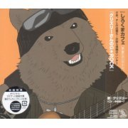 Grizzly San No G Rock [CD+DVD] (Japan)