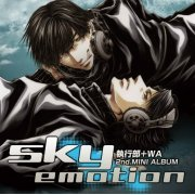 Shikkoubu + Wa 2nd Mini Album Sky Emotion (Japan)