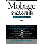 Mobage - Behind The Scenes Of Technology And Social Gaming (WEB+DB PRESS Plus) (Japan)