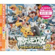 Yajirushi Ni Natte (Pokemon / Pocket Monsters Best Wishes! Season 2 Intro Theme) (Japan)