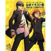 Persona 4 Complete Official Visual Clipart by TV Anime (Japan)