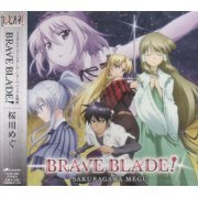 Brave Blade (Campione - Matsurowanu Kamigami To Kamigoroshi No Mao Intro Theme Song) (Japan)