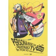 Persona Music Live 2012 - Mayonaka TV In Tokyo International Forum (Japan)
