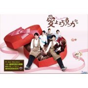 Ti Amo Chocolate Original TV Soundtrack (Hong Kong)