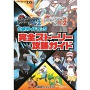 Pokemon Black 2 and Pokemon White 2 Full Story Official Guide Book (Japan)