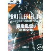 Battlefield 3: Close Quarters (Origin) origindigital (Asia)