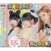 SHERBET [CD+DVD Limited Edition] (Japan)