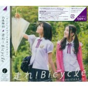 Hashire Bicycle [CD+DVD Type C] (Japan)