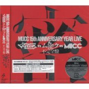 Mucc 15th Anniversary Year Live Mucc vs Mucc vs Mucc Fukanzen Ban Misshitsu [DVD+CD Limited Edition] (Japan)