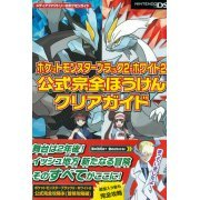 Pokemon Black and White 2 Official Full Adventure Guide 2 (Japan)
