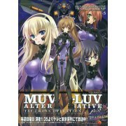 Muv-luv Alternative Tsf Cross Operation Vol.5 Techgian Style (Japan)