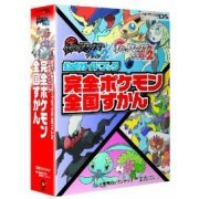 Pokemon Black 2 & White 2 Perfect Formula Guide Book (Japan)