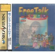 Free Talk Studio: Mari no Kimama na O-shaberi (Blue Case) (Japan)