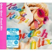 Koda Kumi Beach Mix [CD+DVD] (Hong Kong)