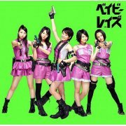 Babyraids [CD+DVD Limited Edition Type A] (Japan)