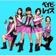Babyraids [CD+DVD Limited Edition Type B] (Japan)