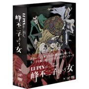 Lupin The Third: The Woman Called Fujiko Mine DVD Box (Japan)