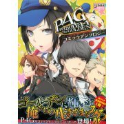 Persona 4 The Golden Comic Anthology (Japan)