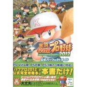 Jikkyou Powerful Pro Yakyuu 2012 Official Perfect Guide (Japan)