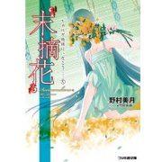 """""""Matsu Teki Hana"""" Hikaru Ga Chikyuu Niitakoro .. 5 (Japan)"""