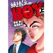 Ga Ookami Den BOY Ue (Japan)