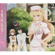 Tales Of Xillia Vol.2 Anthology Drama CD (Japan)
