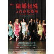 Dancing Dreams (Hong Kong)
