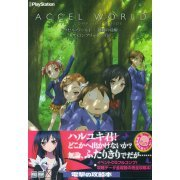 Accel World - Ginyoku no Kakusei - The Complete Guide (Japan)