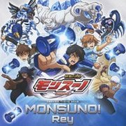 Monsuno (Monsuno Intro Theme) (Japan)