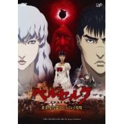 Berserk Golden Age Arc II: The Battle For Doldrey / Berserk Ogon Jidai-Hen II: Doldrey Koryaku (Japan)