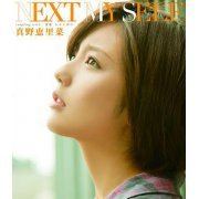 Next My Self [Limited Edition Type C] (Japan)