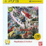 Mobile Suit Gundam: Extreme VS (Playstation 3 the Best) (Asia)