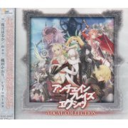 Unchain Blades Exiv Vocal Collection (Japan)