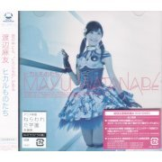 Hikarumonotachi [CD+DVD Limited Edition Type A] (Japan)