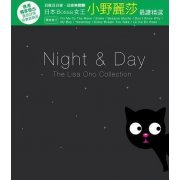 Night & Day: The Lisa Ono Collection (Hong Kong)