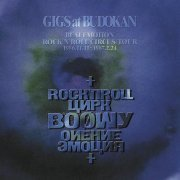 Gigs At Budokan Beat Emotion Rock'n Roll Circus Tour 1986.11.11 - 1987.02.24 [Blu-spec CD2] (Japan)
