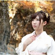 Moshimo Watashi Ga Sora Ni Sundeitara [CD+DVD Limited Edition] (Japan)