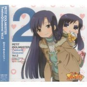 Petit Idolm@ster Twelve Seasons Vol.2 (Japan)