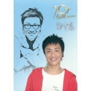 Gold Typhoon 10th Anniversary Series - Ronald Cheng [2CD] (Hong Kong)