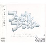 Final Fantasy Orchestral Album (Japan)