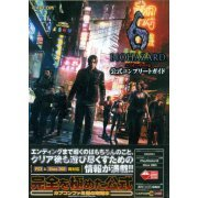 Resident Evil 6 Official Complete Guide (Japan)