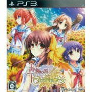 Sharin no Kuni, Himawari no Shoujo [Regular Edition] (Japan)