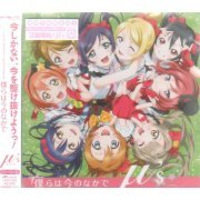 Bokura Wa Ima No Naka De (Love Live Intro Main Theme Song) [CD+DVD] (Japan)