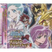 Saint Seiya Omega Original Soundtrack 2 (Japan)