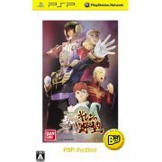 Mobile Suit Gundam: Shin Gihren no Yabou (PSP the Best) (Japan)