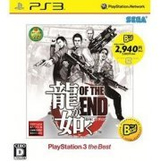 Ryu ga Gotoku: Of the End (Playstation 3 the Best) (Japan)