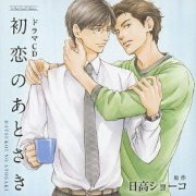 Lebeau Sound Collection Drama CD Hatsukoi No Atosaki (Japan)