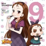 Petit Idolm@ster Twelve Seasons Vol.9 (Japan)