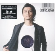 Space [CD+DVD Limited Edition] (Japan)